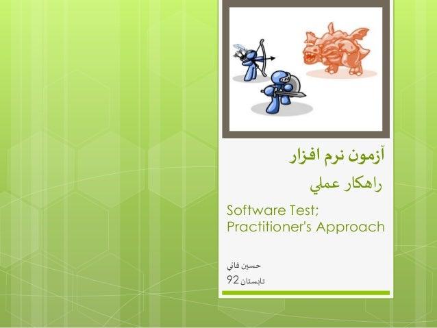 Software Test Slide 3