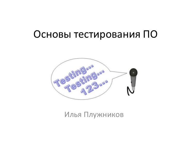 Software testing foundations_ilya_pluzhnikov