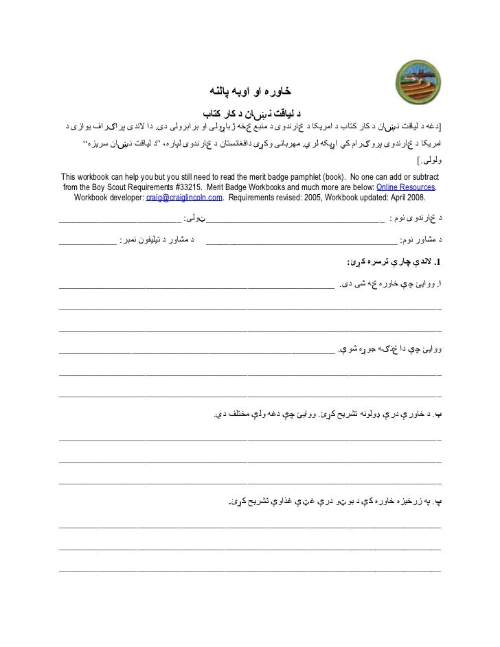 Soil and-water-conservation pashto