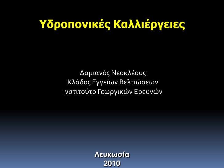 Τδποπονικέρ Καλλιέπγειερ             Δαμιανόσ Νεοκλϋουσ      Κλϊδοσ Εγγεύων Βελτιώςεων    Ινςτιτούτο Γεωργικών Ερευνών    ...