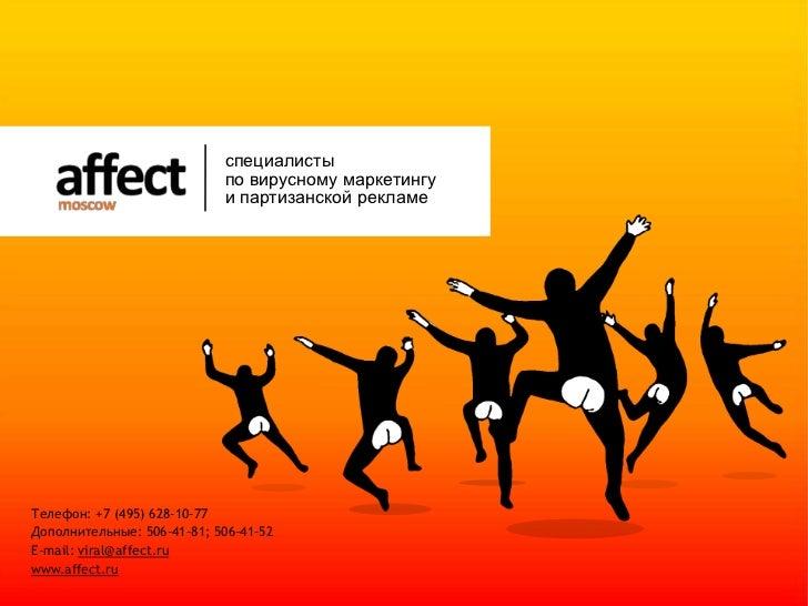 специалистыпо вирусному маркетингуи партизанской рекламе<br />Телефон: +7 (495) 628-10-77Дополнительные: 506-41-81; 506-41...