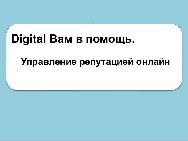Digital вам в помощь - управление репутацией онлайн Slide 2