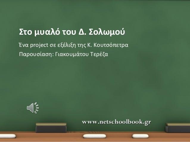 Στο μυαλό του Δ. Σολωμού Ένα project σε εξέλιξη της Κ. Κουτσόπετρα Παρουσίαση: Γιακουμάτου Τερέζα www.netschoolbook.grwww....