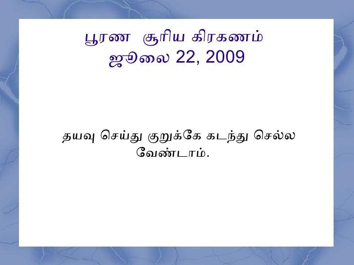 பரண சரிய கிரகணம     ஜூைை 22, 2009    தயவ ெெயத கறகேக கடநத ெெலை        ேேணடரம.