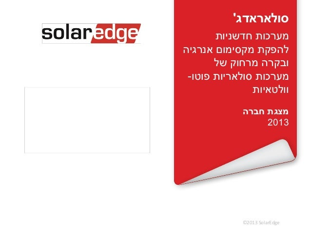 סולאראדג' מערכות חדשניות להפקת מקסימום אנרגיה ובקרה מרחוק של מערכות סולאריות פוטו- וולטאיות מצגת חברה 3102...