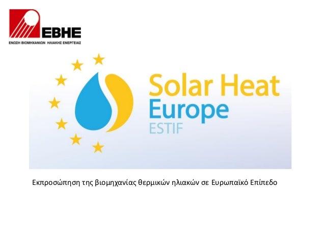 Εκπροσώπηση της βιομηχανίας θερμικών ηλιακών σε Ευρωπαϊκό Επίπεδο