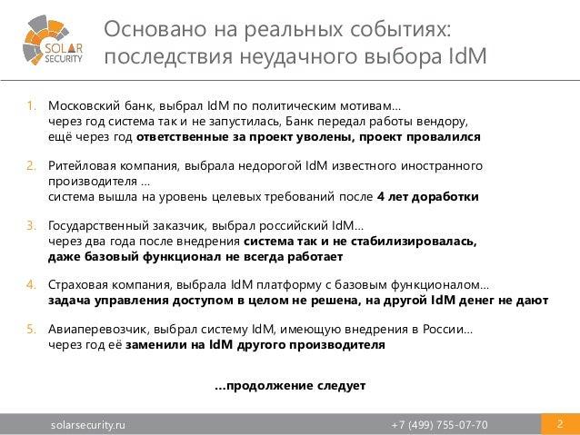 Как выбрать правильный IdM управление доступом в крупных компаниях Slide 2