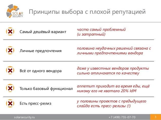 Как выбрать правильный IdM управление доступом в крупных компаниях Slide 3