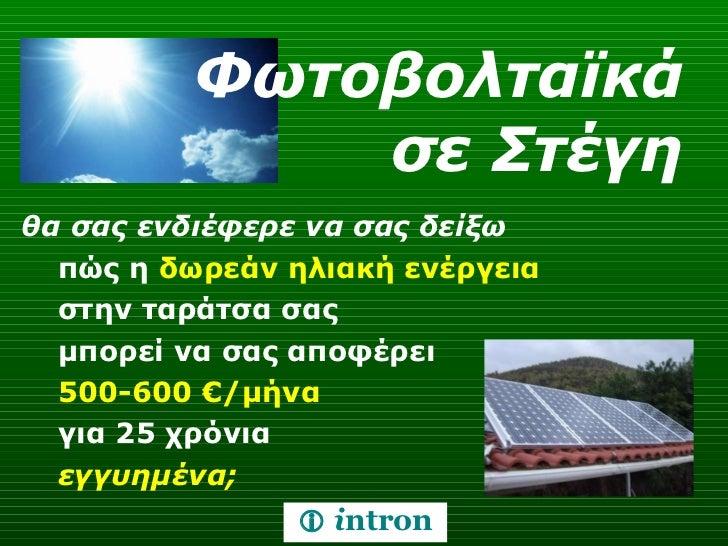 Φωτοβολταϊκά σε Στέγη <ul><li>θα σας ενδιέφερε να σας δείξω </li></ul><ul><ul><li>πώς η  δωρεάν ηλιακή ενέργεια </li></ul>...