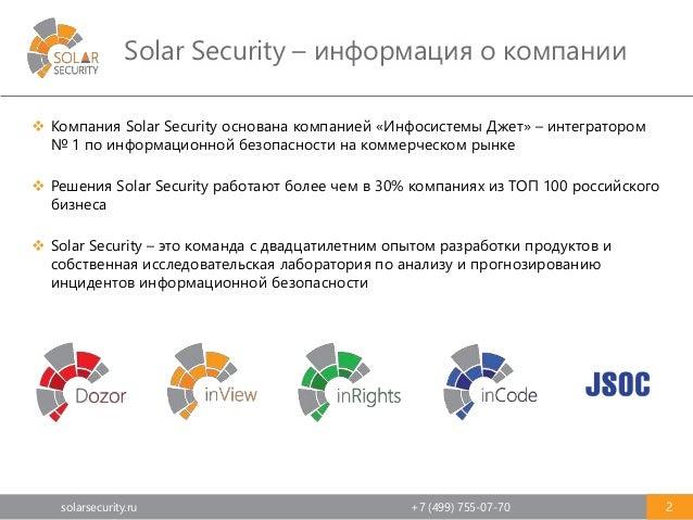 Solar inView: Безопасность под контролем Slide 2
