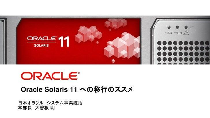 <Insert Picture Here>Oracle Solaris 11 への移行のススメ日本オラクル システム事業統括本部長 大曽根 明