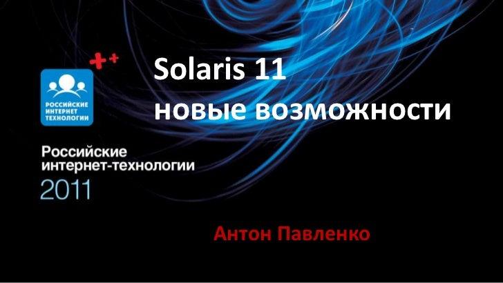 Solaris 11 новые возможности<br />Антон Павленко<br />
