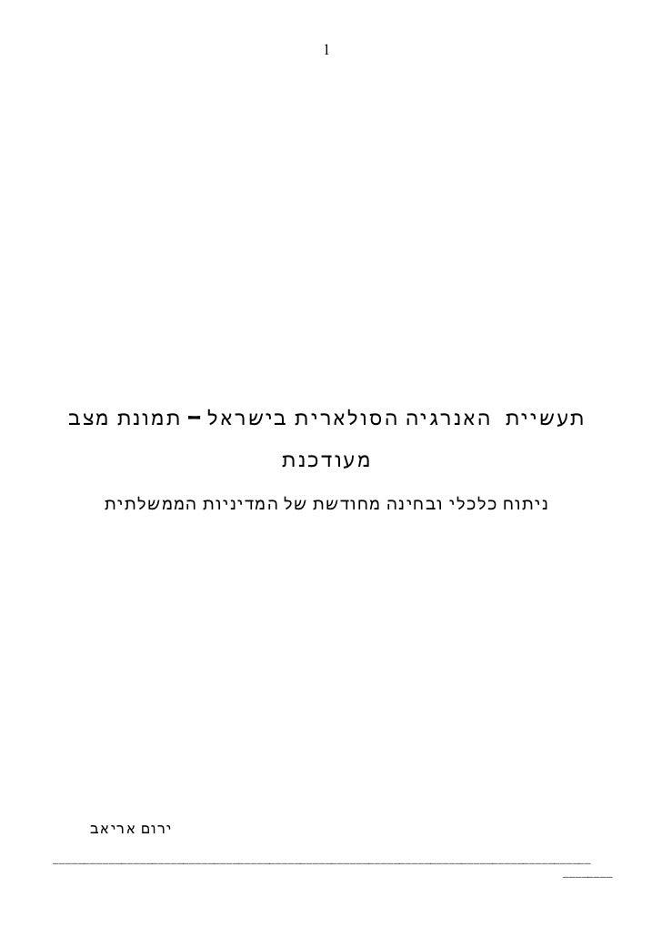 1  תעשיית האנרגיה הסולארית בישראל – תמונת מצב                                    מעודכנת        ניתוח כלכלי ובחינה ...