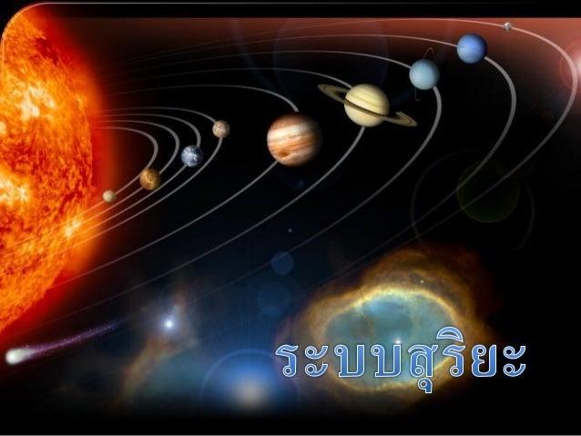 ทฤษฎีการกาเนิด ระบบสุริยะ