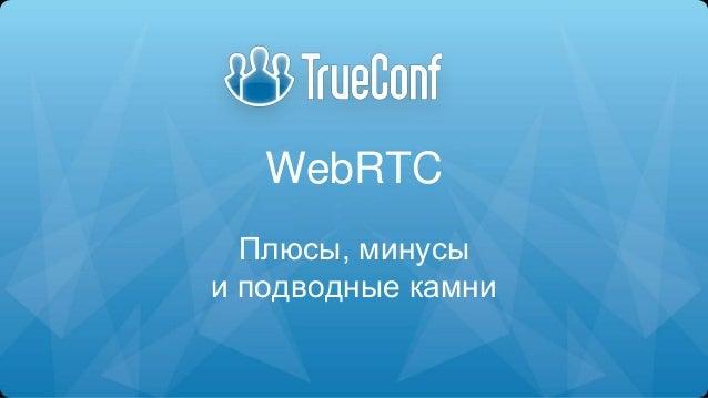 WebRTC Плюсы, минусы и подводные камни