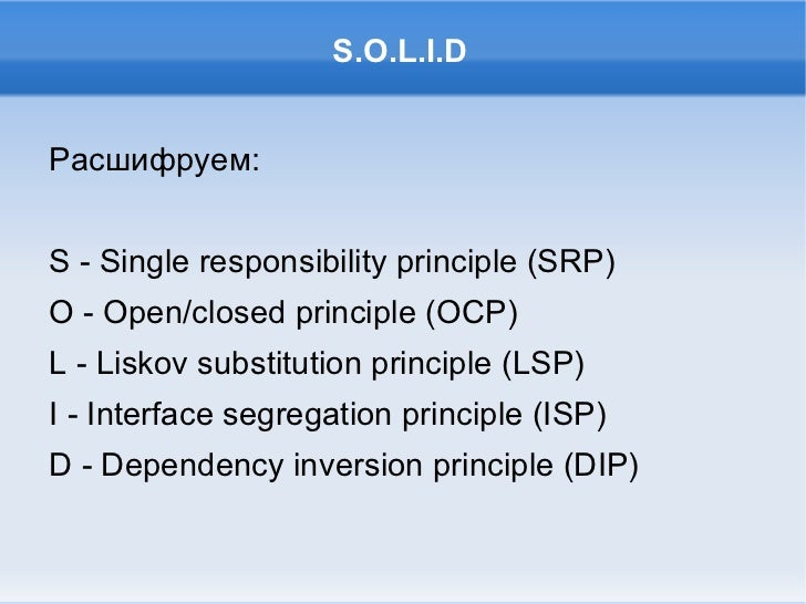S.O.L.I.D Расшифруем: S - Single responsibility principle (SRP) O - Open/closed principle (OCP) L - Liskov substitution pr...