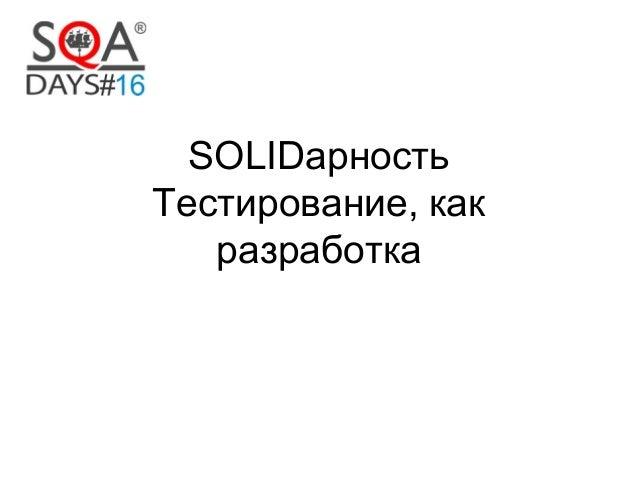 SOLIDарность Тестирование, как разработка