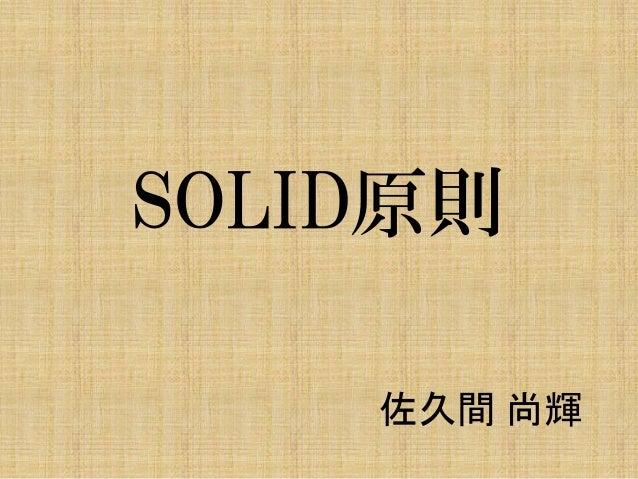 SOLID原則 佐久間 尚輝