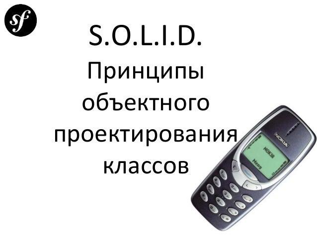 S.O.L.I.D. Принципы объектного проектирования классов