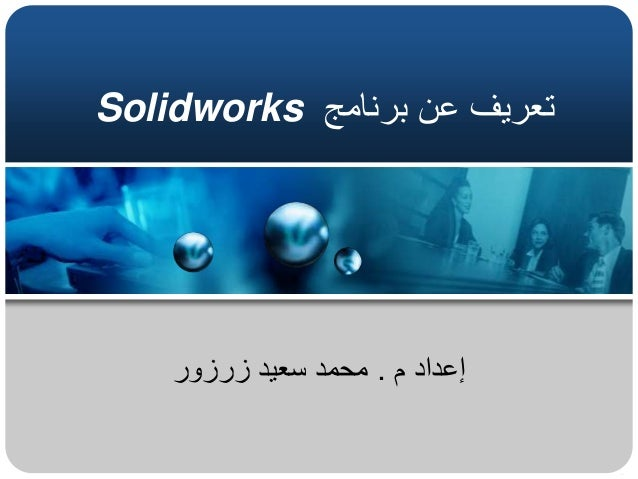 برنامج عن تعريفSolidworks م إعداد.زرزور سعيد محمد