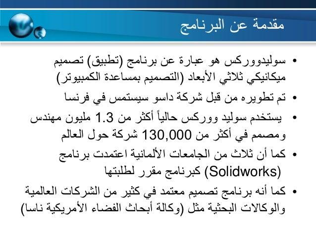 Solidworks تعريف عن برنامج  Slide 3