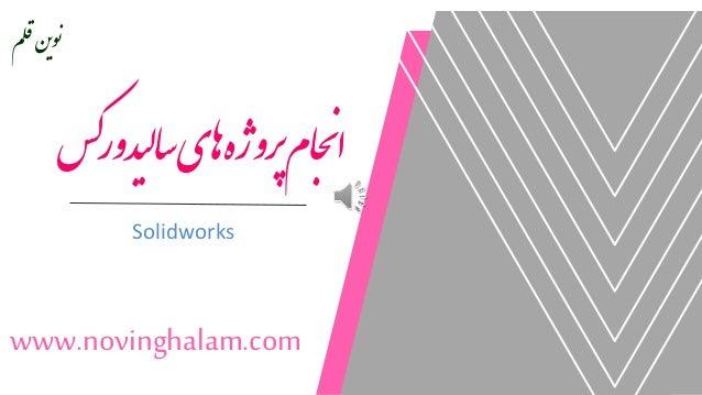 سکیدورلاساهیرپوژهامجنا www.novinghalam.com ملقنیون Solidworks