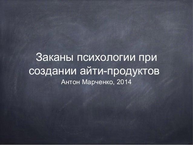 Заканы психологии при создании айти-продуктов Антон Марченко, 2014