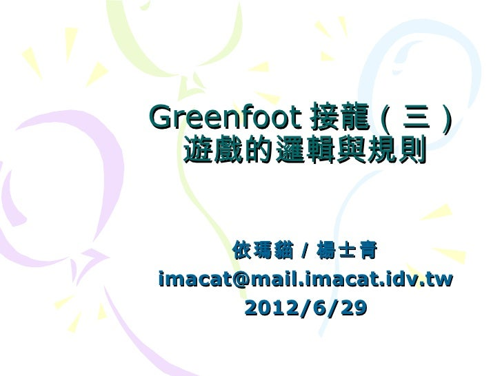 Greenfoot 接龍(三)  遊戲的邏輯與規則      依瑪貓/楊士青imacat@mail.imacat.idv.tw       2012/6/29