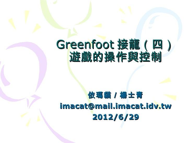 Greenfoot 接龍(四)  遊戲的操作與控制      依瑪貓/楊士青imacat@mail.imacat.idv.tw       2012/6/29