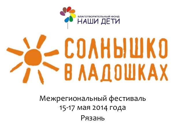 Межрегиональный фестиваль 15-17 мая 2014 года Рязань