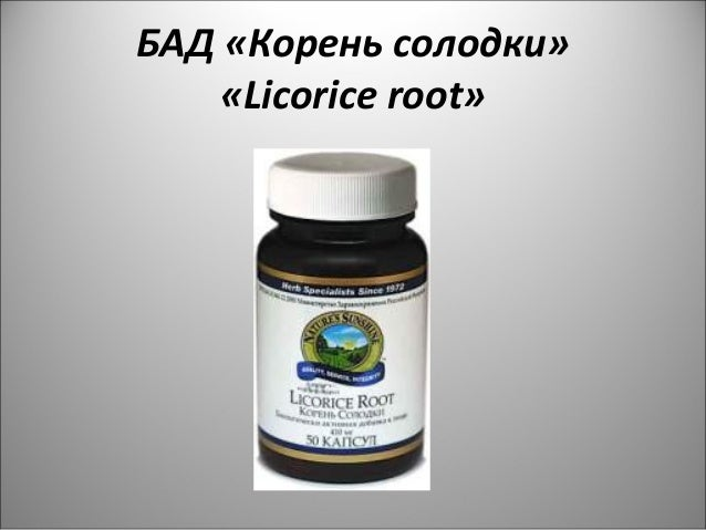 БАД «Корень солодки»«Licorice root»