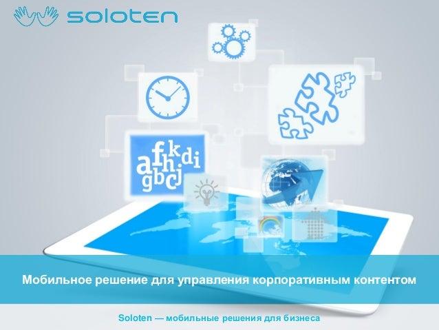 Мобильное решение для управления корпоративным контентом Soloten — мобильные решения для бизнеса