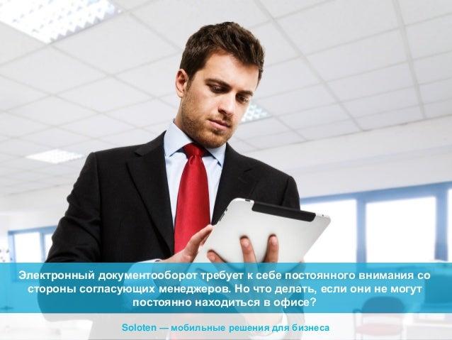 Электронный документооборот требует к себе постоянного внимания со стороны согласующих менеджеров. Но что делать, если они...
