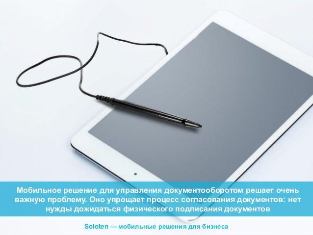 Мобильное решение для управления документооборотом решает очень важную проблему. Оно упрощает процесс согласования докумен...