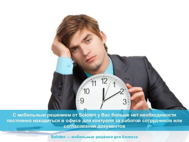 С мобильным решением от Soloten у Вас больше нет необходимости постоянно находиться в офисе для контроля за работой сотруд...