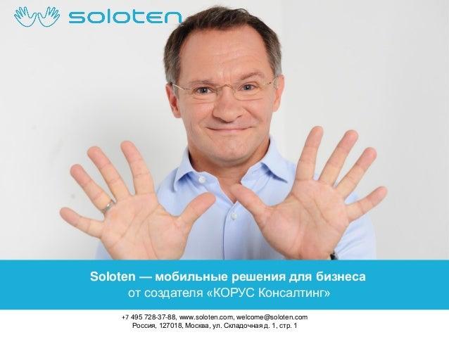Soloten — мобильные решения для бизнеса от создателя «КОРУС Консалтинг» +7 495 728-37-88, www.soloten.com, welcome@soloten...