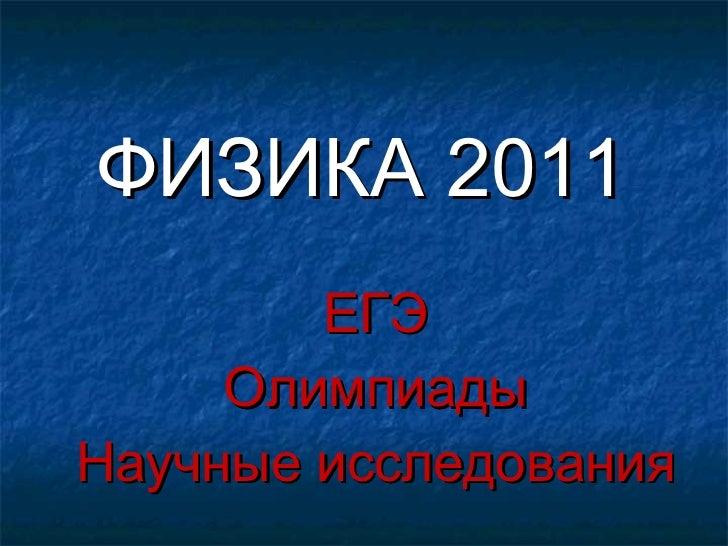 ФИЗИКА 2011 ЕГЭ Олимпиады Научные исследования