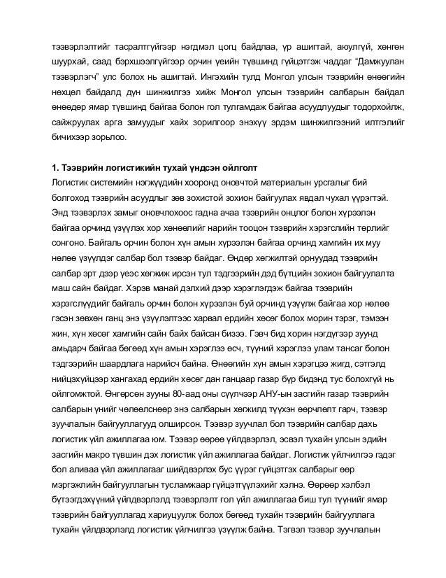 Ж.Солонго, Б.Мөнхцолмон - Монгол улсын тээврийн салбарын өнөөгийн байдал ба  тулгамдсан асуудлууд 042d5d0b751