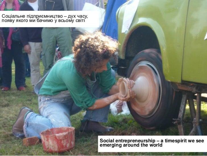 Соціальне підприємництво – дух часу,появу якого ми бачимо у всьому світі                                       Social entr...