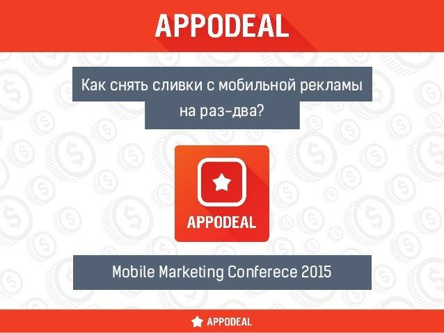Mobile Marketing Conferece 2015 Как снять сливки с мобильной рекламы на раз-два?