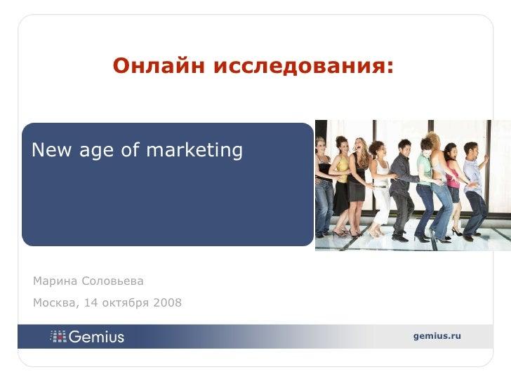 New age of marketing Онлайн исследования : Марина   Соловьева Москва, 14 октября  2008 gemius.ru