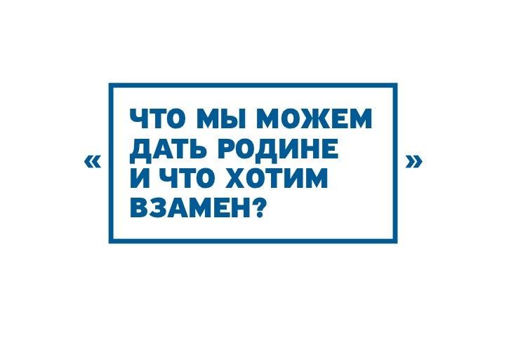 ЧТО МЫ МОЖЕМ« ДАТЬ РОДИНЕ    »  И ЧТО ХОТИМ  ВЗАМЕН?