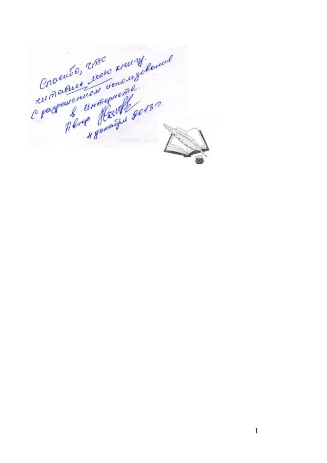 Юрий Соловёв - «Тумышан леведыш» («Лоскутное одеяло или латаная крыша: повести, рассказы, пьесы») Slide 1