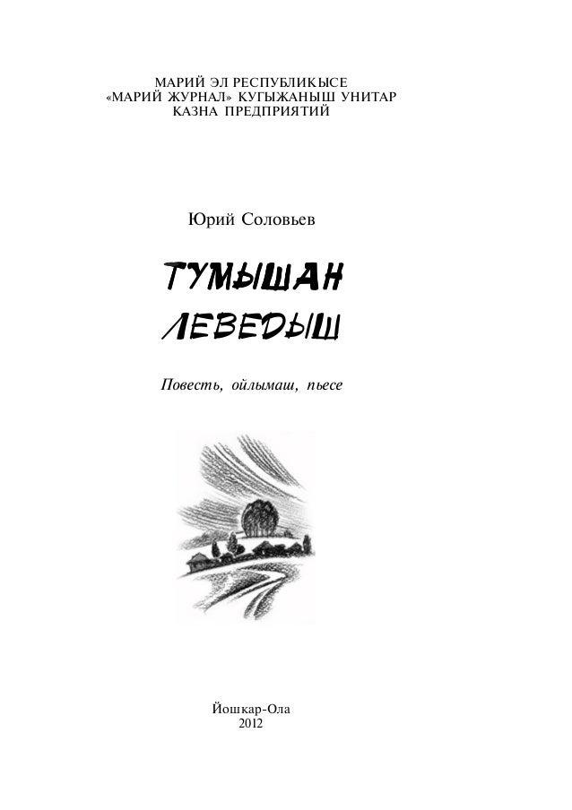 Юрий Соловёв - «Тумышан леведыш» («Лоскутное одеяло или латаная крыша: повести, рассказы, пьесы») Slide 3