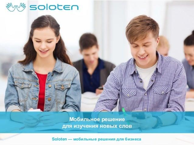 Мобильное решение для изучения новых слов Soloten — мобильные решения для бизнеса