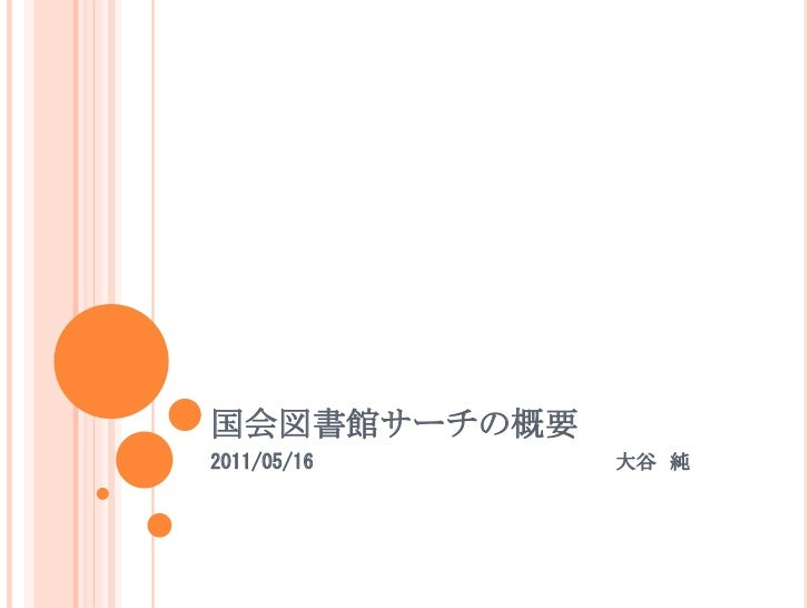 国会図書館サーチの 概要 2011/05/16 大谷 純