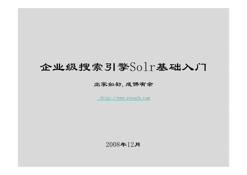 企业级搜索引擎Solr基础入门     出家如初,成佛有余         ,      http://www.yeeach.com            2008年12月
