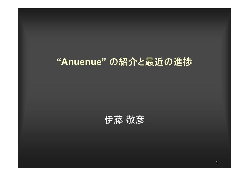 """Anuenue"" の紹介と最近の進捗           紹介と最近の      伊藤 敬彦                      1"