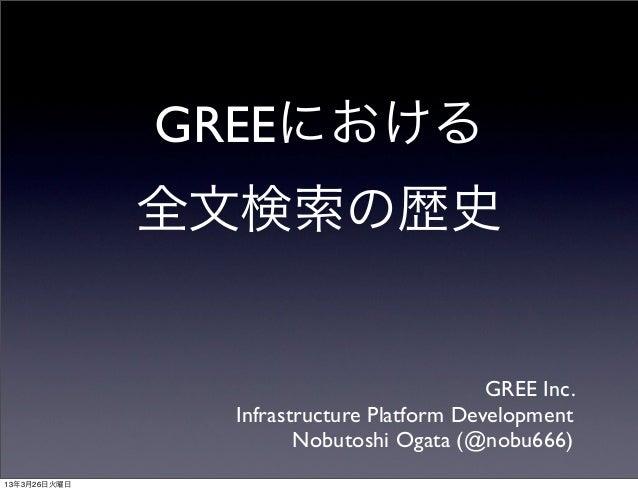 GREEにおける              全文検索の歴史                                          GREE Inc.               Infrastructure Platform Dev...