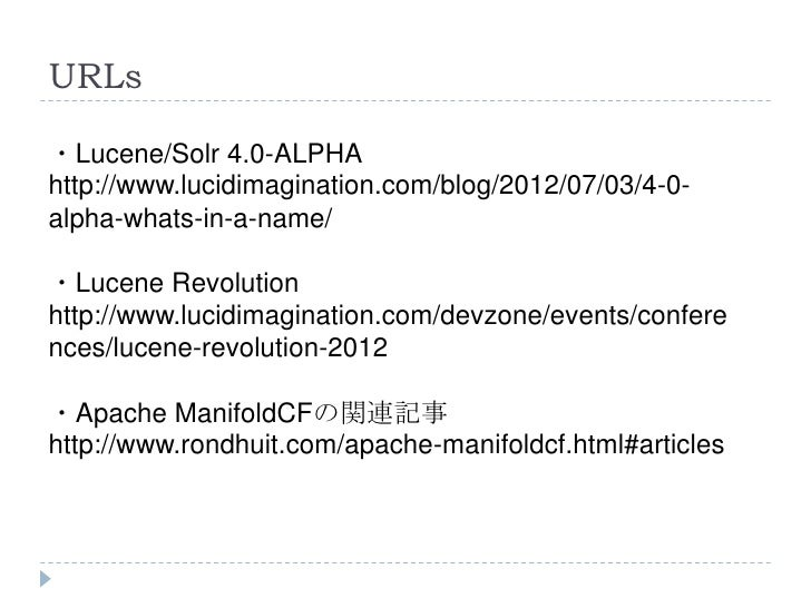 URLs・Lucene/Solr 4.0-ALPHAhttp://www.lucidimagination.com/blog/2012/07/03/4-0-alpha-whats-in-a-name/・Lucene Revolutionhttp...